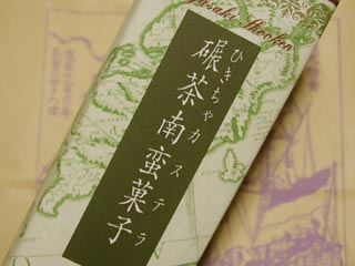 碾茶(ひきちゃ)南蛮菓子(カステラ)