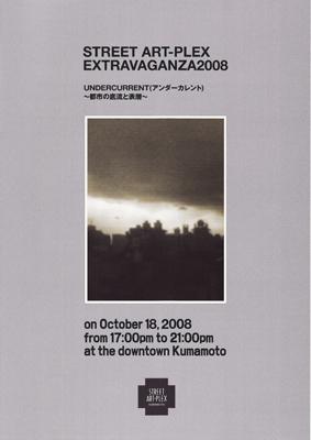 エクストラヴァガンザ2008